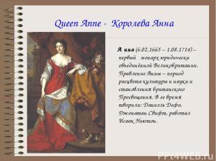 Queen Anne - Королева Анна А нна (6.02.1665 – 1.08.1714) – первый монарх юридиче
