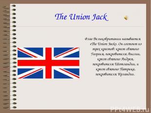 The Union Jack Флаг Великобритании называется «The Union Jack». Он состоит из тр