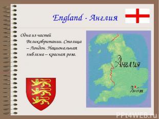 England - Англия Одна из частей Великобритании. Столица – Лондон. Национальная э