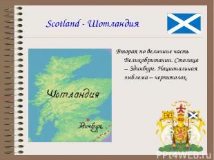 Scotland - Шотландия Вторая по величине часть Великобритании. Столица – Эдинбург
