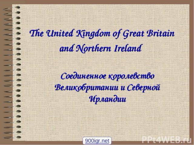 The United Kingdom of Great Britain and Northern Ireland Соединенное королевство Великобритании и Северной Ирландии 900igr.net