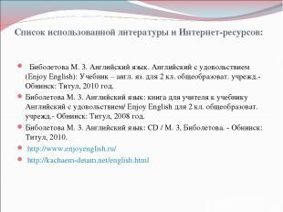 Список использованной литературы и Интернет-ресурсов: Биболетова М. 3. Английски
