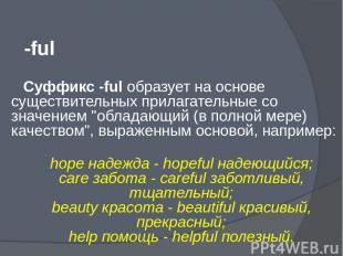 -ful Суффикс -ful образует на основе существительных прилагательные со значением