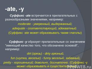 -ate, -y Суффикс -ate встречается в прилагательных с разнообразными значениями,
