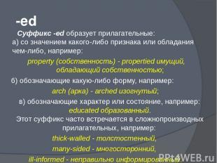 -ed Суффикс -еd образует прилагательные: а) со значением какого-либо признака ил