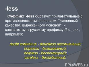 """-less Суффикс -less образует прилагательные с противоположным значением: """"лишенн"""