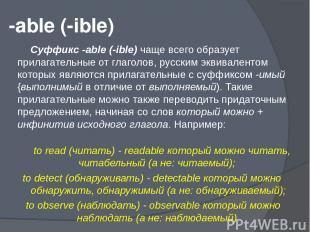 -able (-ible) Суффикс -able (-ible) чаще всего образует прилагательные от глагол