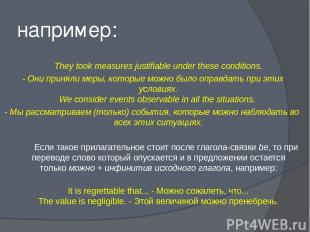 например: They took measures justifiable under these conditions. - Они приняли м
