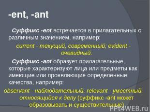 -ent, -ant Суффикс -ent встречается в прилагательных с различным значением, напр