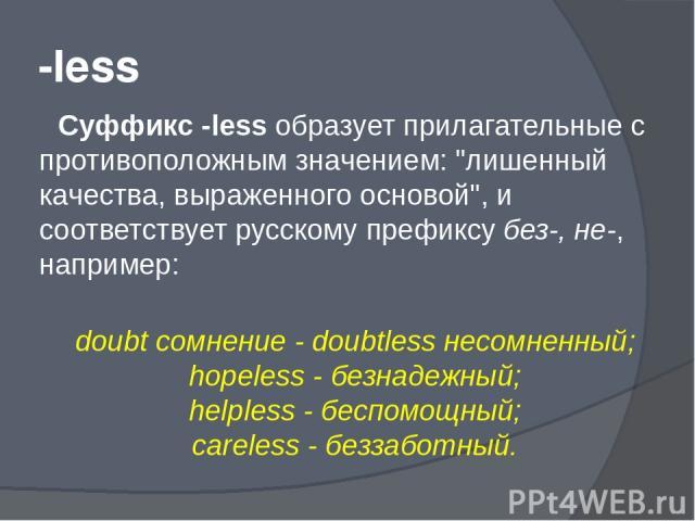 -less Суффикс -less образует прилагательные с противоположным значением: