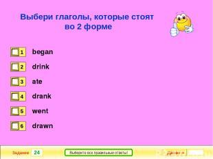 24 Задание Выберите все правильные ответы! Выбери глаголы, которые стоят во 2 фо