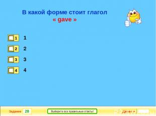 28 Задание Выберите все правильные ответы! В какой форме стоит глагол « gave » 1