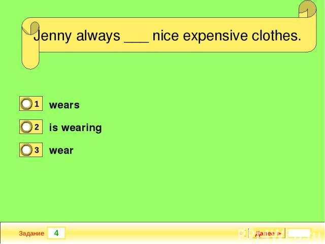4 Задание It was my brother's birthday on Sunday, so I ___ him a postcard. Далее ► Jenny always ___ nice expensive clothes. wears is wearing wear