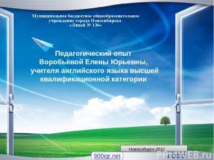 Новосибирск-2011 Педагогический опыт Воробьёвой Елены Юрьевны, учителя английско