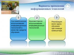 Варианты применения информационных технологий Систематическое использование инфо