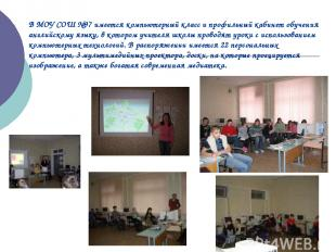 В МОУ СОШ №97 имеется компьютерный класс и профильный кабинет обучения английско