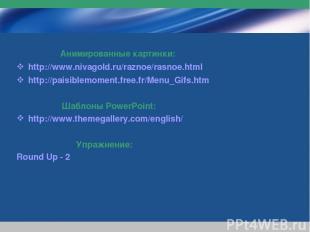 www.themegallery.com Company Logo Анимированные картинки: http://www.nivagold.ru
