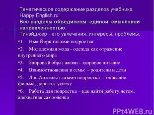 Тематическое содержание разделов учебника Happy English.ru Все разделы объединен