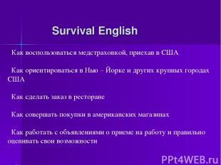Survival English · Как воспользоваться медстраховкой, приехав в США ·Как