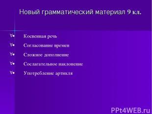 Новый грамматический материал 9 кл. · Косвенная речь · Согласование