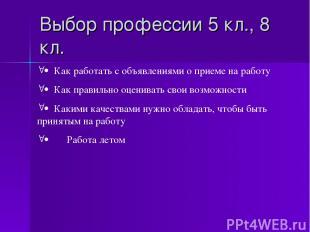 Выбор профессии 5 кл., 8 кл. ·Как работать с объявлениями о приеме на работу ·