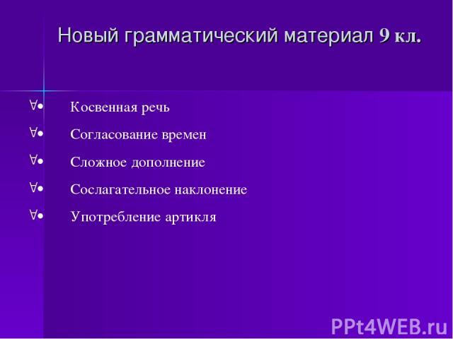 Новый грамматический материал 9 кл. · Косвенная речь · Согласование времен · Сложное дополнение · Сослагательное наклонение · Употребление артикля