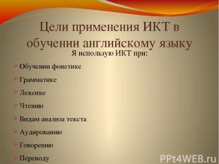 Цели применения ИКТ в обучении английскому языку Я использую ИКТ при: Обучении ф