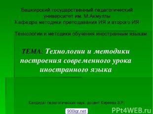 Башкирский государственный педагогический университет им. М.Акмуллы Кафедра мето
