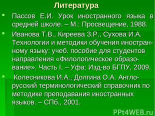 Литература Пассов Е.И. Урок иностранного языка в средней школе. – М.: Просвещени