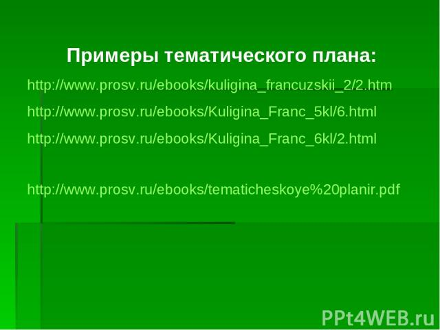 Примеры тематического плана: http://www.prosv.ru/ebooks/kuligina_francuzskii_2/2.htm http://www.prosv.ru/ebooks/Kuligina_Franc_5kl/6.html http://www.prosv.ru/ebooks/Kuligina_Franc_6kl/2.html http://www.prosv.ru/ebooks/tematicheskoye%20planir.pdf