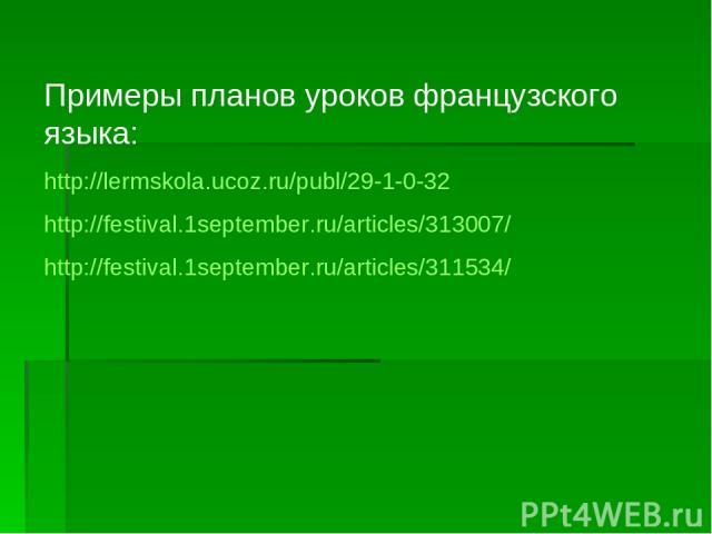 Примеры планов уроков французского языка: http://lermskola.ucoz.ru/publ/29-1-0-32 http://festival.1september.ru/articles/313007/ http://festival.1september.ru/articles/311534/
