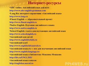 Интернет-ресурсы ABC-online. Английский язык для всех http://www.abc-english-gra