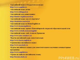 Английский язык в Открытом колледже http://www.english.ru Английский язык детям