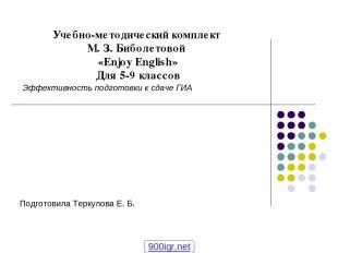 Учебно-методический комплект М. З. Биболетовой «Enjoy English» Для 5-9 классов Э