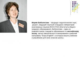 Мерем Биболетова - кандидат педагогических наук, доцент, ведущий научный сотруд
