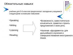 Обязательные навыки учебник для 5-6 классов предполагает овладение учащимися сле