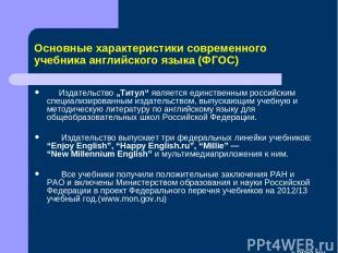 Основные характеристики современного учебника английского языка (ФГОС) Издательс