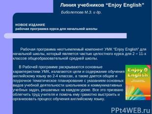 """Биболетова М.З. и др. Рабочая программа неотъемлемый компонент УМК """"Enjoy Englis"""