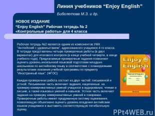 """Линия учебников """"Enjoy English"""" Биболетова М.З. и др. НОВОЕ ИЗДАНИЕ """"Enjoy Engli"""