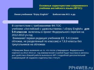 В соответствии с требованиями ФК ГОС учебники «Английский с удовольствием» / «En