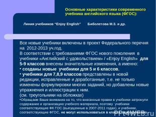 Все новые учебники включены в проект Федерального перечня на 2012-2013 уч.год. В