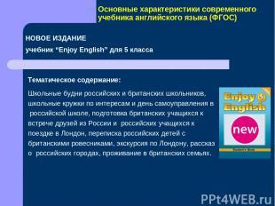Основные характеристики современного учебника английского языка (ФГОС) Школьные