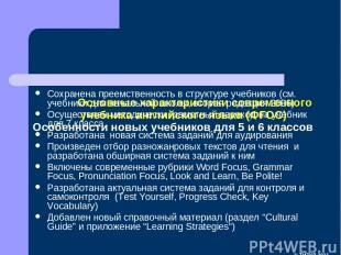 Основные характеристики современного учебника английского языка (ФГОС) Особеннос