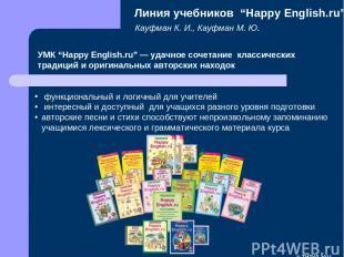 функциональный и логичный для учителей интересный и доступный для учащихся разно