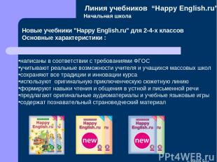 """Начальная школа Новые учебники """"Happy English.ru"""" для 2-4-х классов Основные хар"""