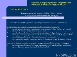 Положительные заключения РАН и РАО получены на все учебники издательства «Титул»