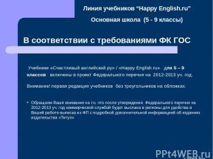 В соответствии с требованиями ФК ГОС Учебники «Счастливый английский.ру» / «Happ