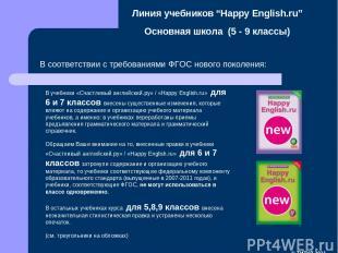 © ТИТУЛ 2011 В соответствии с требованиями ФГОС нового поколения: Линия учебнико