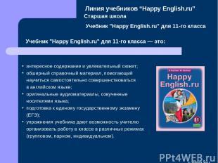 """Старшая школа Учебник """"Happy English.ru"""" для 11-го класса Учебник """"Happy English"""