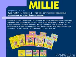 """Азарова С. И. и др. Курс """"Millie"""" (1–4 классы) — удачное сочетание современных о"""